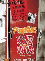 《六楼后座 粤语》电影海报
