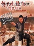 《倚天屠龙记之魔教教主 粤语》海报