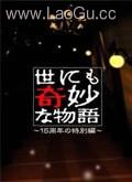 《疯狂世界(监狱逃亡之路)》海报