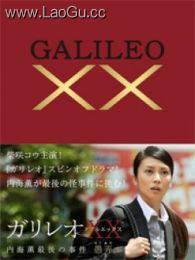 《神探伽利略xx~内海薰最后的案件…》海报