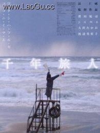 《千年旅人(大泽隆夫)》海报