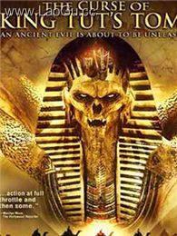 《法老墓的诅咒》海报
