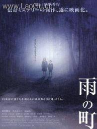 《雨之町(田中诚)》海报