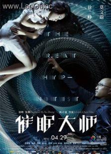 《催眠大师》海报