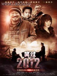 《笑过2012》海报