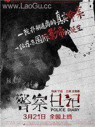 《警察日记》电影海报