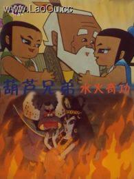 《葫芦兄弟之水火奇功》海报