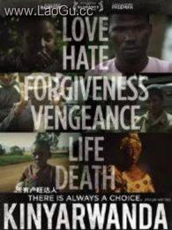 《所有卢旺达人》海报