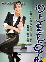 《泡上美女总裁》海报