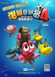 《��艇���T4:章�~奇遇�》海��