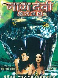 《印度传奇故事4之蛇穴缉凶》海报