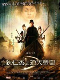 《狄仁杰之通天帝国(粤语版)》海报