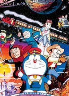 哆啦a梦1996剧场版:大雄与银河超特级