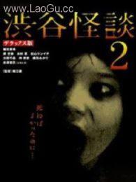 《涉谷怪谈2》海报