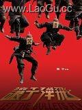 《让子弹飞(川话版)》海报