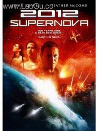 《2012超时空危机》海报