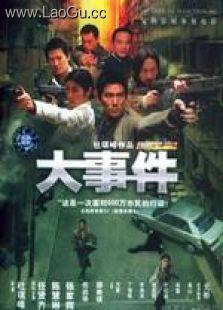《大事件 粤语版》海报