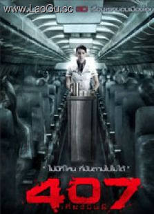《407航班》海报