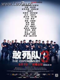 《敢死队3[国语版]》海报