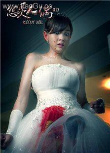 《怨灵人偶3d》海报