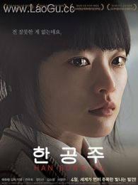 《韩公主》海报
