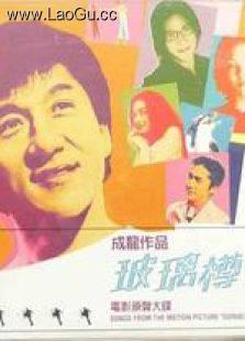 《玻璃樽 粤语版》海报
