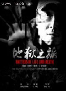 《地狱之旅-南京!南京!纪录片》海报