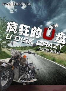 《疯狂的u盘》海报