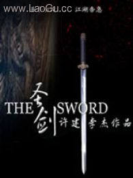《圣剑》海报