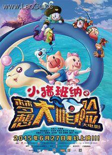 """《小猪班纳之梦想大""""帽""""险》海报"""
