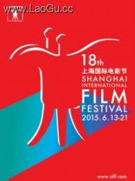 《第18届上海电影节颁奖典礼》海报
