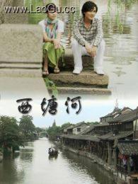 《西塘河》海报