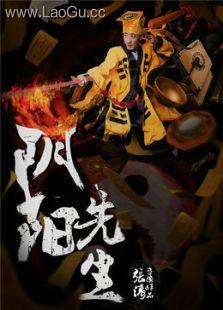 《阴阳先生》海报