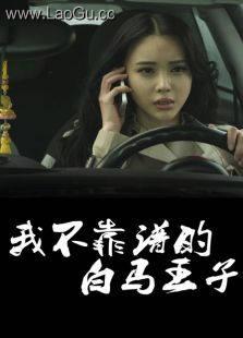 《我不靠谱的白马王子》海报