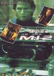 《碟中谍2(译制版)》海报