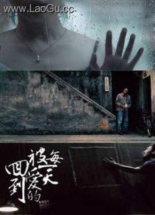 《回到被爱的每一天》海报