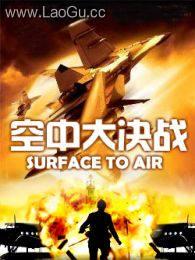 《空中大决战》海报