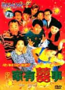 《家有喜事(1997)》海报