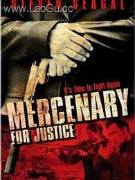 《司法雇佣兵》海报