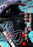 《傲爷刀》海报