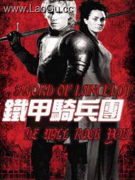《铁甲骑兵团》海报