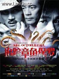 《章鱼保罗》海报