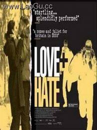 《爱与恨》海报