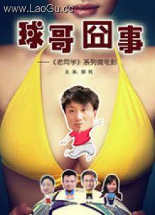 《球哥囧事(微电影)》电影海报