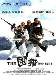 《围猎》海报