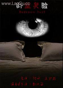 《卧室实验(微电影)》海报