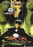 《骗王之王》海报