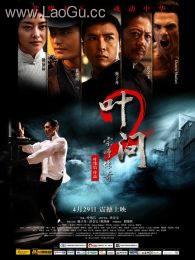 《叶问2:宗师传奇(粤语版)》海报