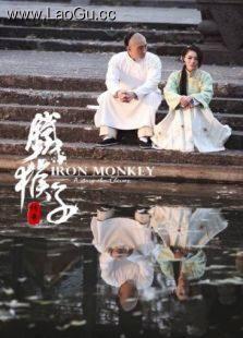 《铁猴子传奇之江南义事》海报