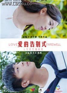 《爱的告别式》海报